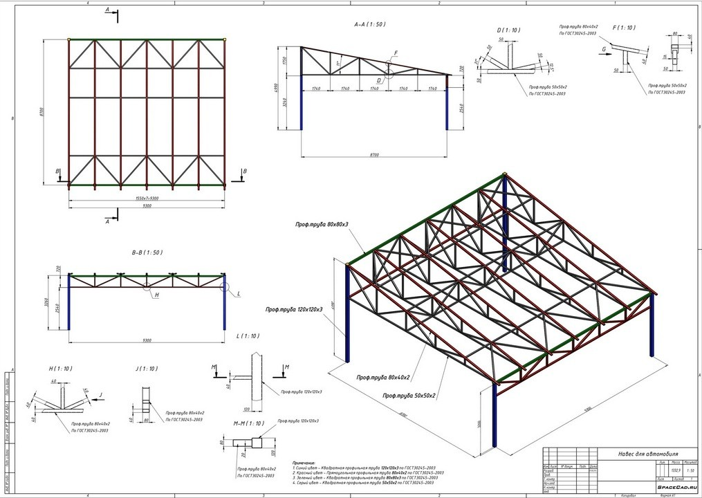проектирование односкатного навеса