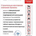 TN-sertifikat
